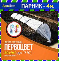 Парник 4м - плотность 50 г/м² (Первоцвет)