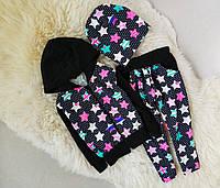 Детский спортивный костюм Звездочки для девочки тройка с шапкой  на рост 90-122см