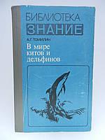 Томилин А.Г. В мире китов и дельфинов.