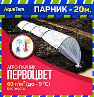 Парник 20м - плотность 60 г/м² (Первоцвет)