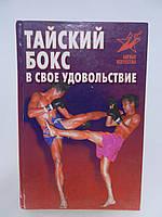 Шехов В.Г. Тайский бокс в свое удовольствие.