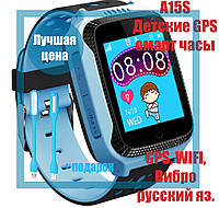 Детские умные часы Smart Baby Watch A15s с GPS трекером