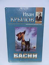 Крылов И. Басни (б/у).