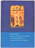 Великий покаянный канон преподобного Андрея Критского. Карманный размер (мягк.)