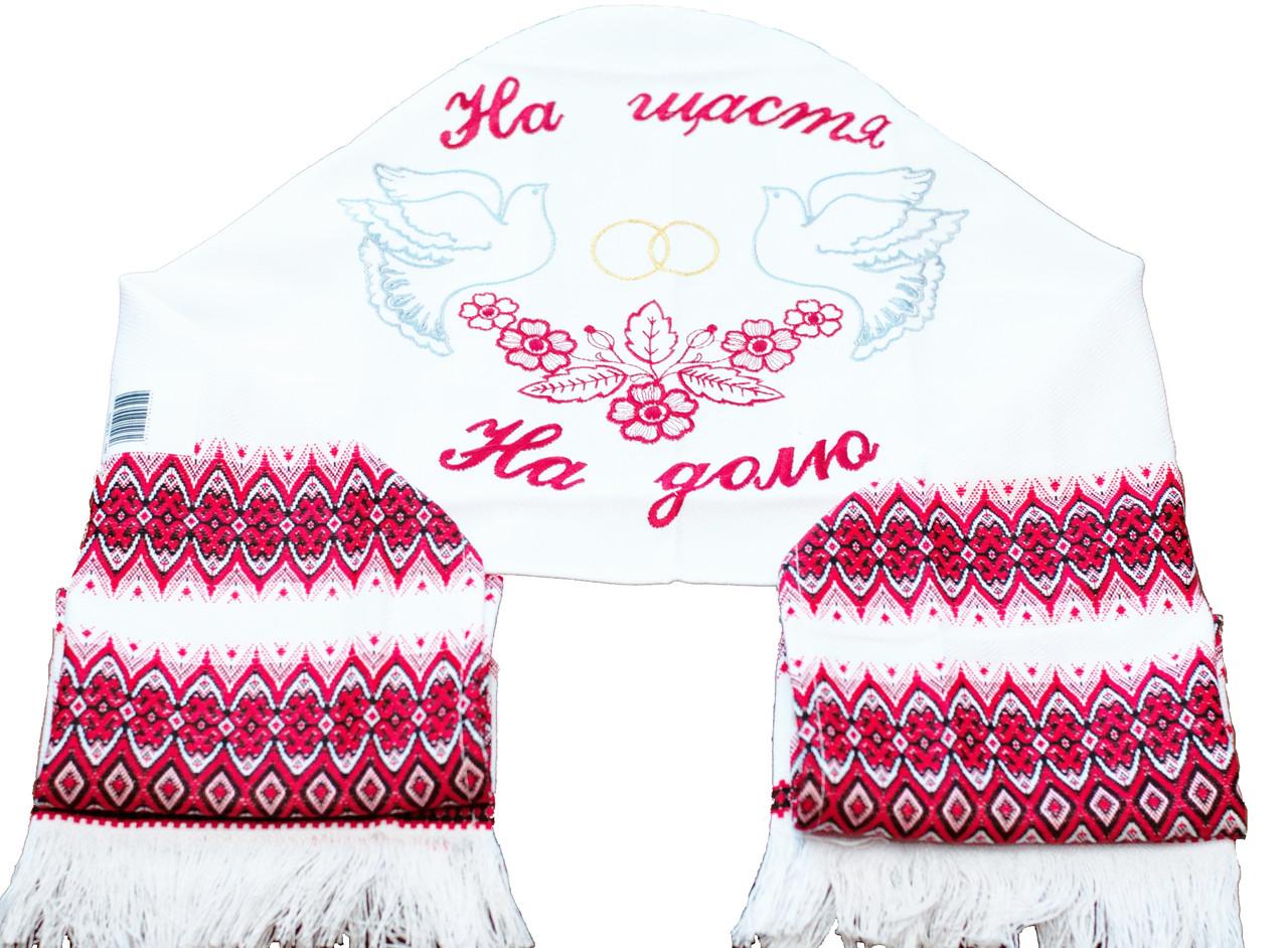 Украинский тканый рушник с вышивкой «На щастя, на долю»