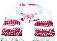 Украинский тканый рушник с вышивкой «На щастя, на долю», фото 1