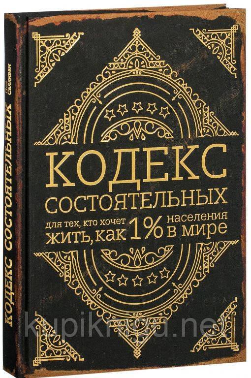 Кодекс состоятельных