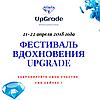 """Фестиваль Вдохновения  """"UpGrade"""""""