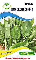 Семена щавеля сорт Широкополистный 1 гр ТМ Агролиния