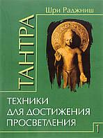 Тантра (Вигьян Бхайрав Тантра) (с комментариями Ошо), фото 1