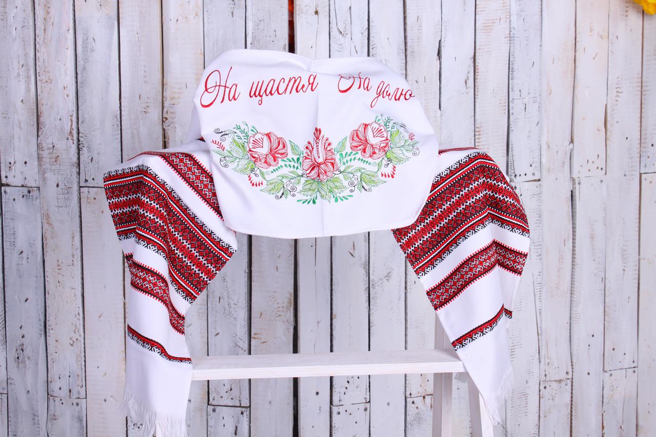 Рушник тканый с вышивкой «На щастя, на долю»