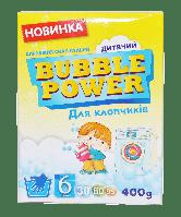 Дитячий пральний порошок для Хлопчиків Bubble Power 400г (4820180600632)