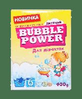 Дитячий пральний порошок для Дівчаток Bubble Power 400г (4820180600632)