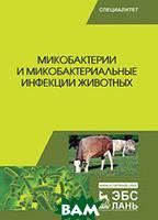 Гулюкин М.И. Микобактерии и микобактериальные инфекции животных