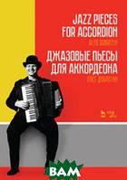 Добротин О.Н. Джазовые пьесы для аккордеона