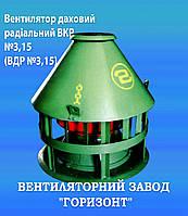Вентилятор даховий радіальний ВКР №3,15 (ВДР №3,15)