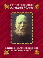 Святой праведный Алексей Мечев. Житие, письма, проповеди, записи на книгах.