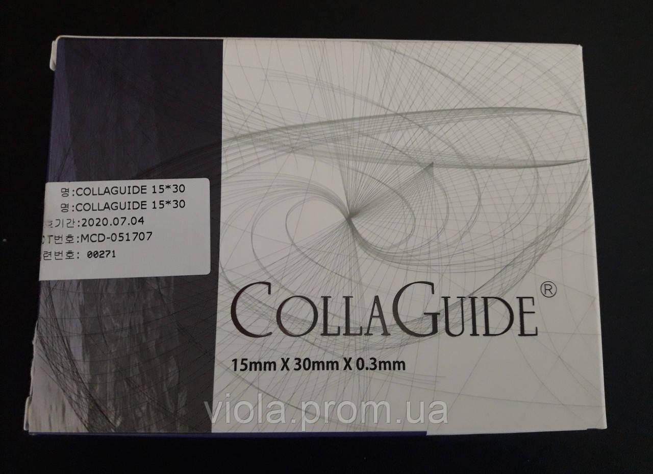 Мембрана Colla Guide 15*30*0.3 - Интернет Депо Виола Медтехника в Полтаве