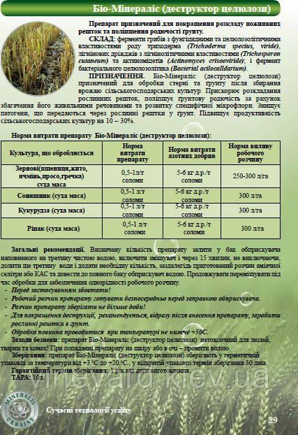 Деструкто целлюлозы, Минералис Украина, норма расхода препарата, зерновые, подсолнечник, кукуруза, рапс