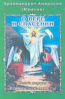 О вере и спасении (Книга первая). Архимандрит Амвросий (Юрасов)