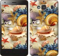 """Чехол на Xiaomi Redmi 2 Морские ракушки """"2244c-98-328"""""""