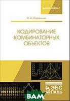 Иорданский М.А. Кодирование комбинаторных объектов