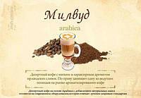 Кофе ароматизированный растворимый Милвуд