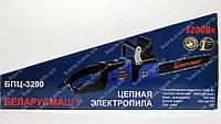Электропила Беларусмаш БПЦ-3200 (2 шины, 2 цепи)