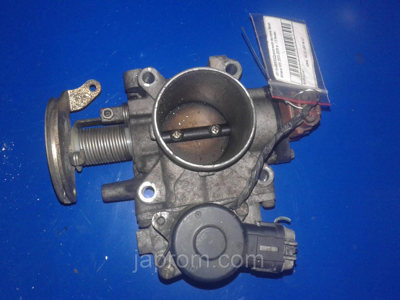 Дроссельная заслонка Nissan Almera N16 1.5 бензин QG 15