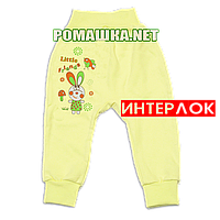 Штанишки на широкой резинке р. 68 демисезонные ткань ИНТЕРЛОК 100% хлопок ТМ Алекс 3297 Желтый Б