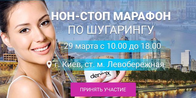 НОН-СТОП МАРАФОН по ШУГАРИНГУ от TM Depilax & TM SUGAR LIFE