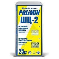 Цементна штукатурка POLIMIN ШЦ-2 (25 кг)