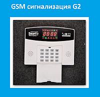 GSM сигнализация G2!Акция