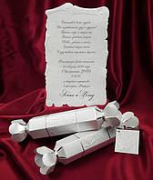 """Свадебные пригласительные """"Конфетка"""", оригинальные приглашения на свадьбу с печатью текста"""