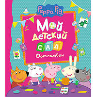 Фотоальбом Перо Мой детский сад, Свинка Пеппи 629079