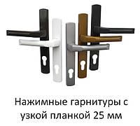 Нажимные гарнитуры с планкой 25 мм