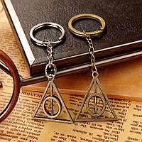 """Оригинальный брелок для ключей из металла """"Дары смерти"""" из Гарри Поттера!"""
