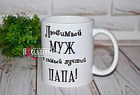 """Керамическая чашка """"Любимый муж и самый лучший папа""""., фото 1"""