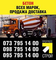 Бетон всех марок в Днепре и Днепропетровской области