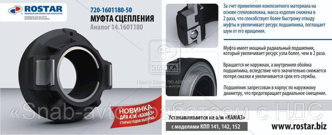 Муфта подшипника выжимного КАМАЗ с подшипником в сборе (производство з-д , Россия) (арт. 720-1601180-50), AFHZX