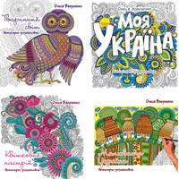 Детские развивающие книги Мицар Ц495022У В5 12л Расскраска-антистресс