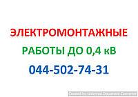 Услуги по электромонтажным работам до 0,4 кВ