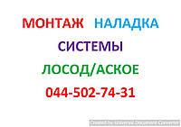 Услуги по монтажу и наладке системы ЛОСОД/АСКУЭ