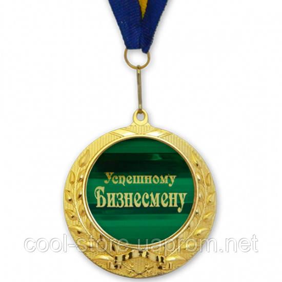 Медаль подарочная УСПЕШНОМУ БИЗНЕСМЕНУ