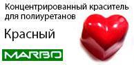 Красный краситель для полиуретанов и смол Marbo Марбо RAL3000 (15мл)
