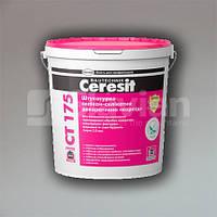 Штукатурка силикон-силикатная декоративная Ceresit CT 175 «короед», 25кг