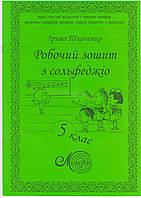 Рабочая тетрадь по сольфеджио, для музыкальной школы, Ткаченко 5 класс