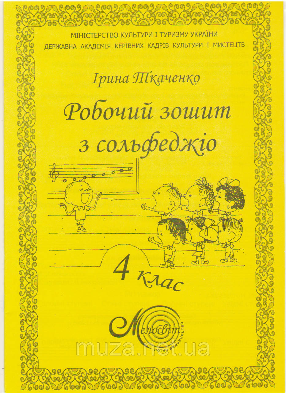 Ткаченко І., Зошит 4 кл., по сольфеджіо