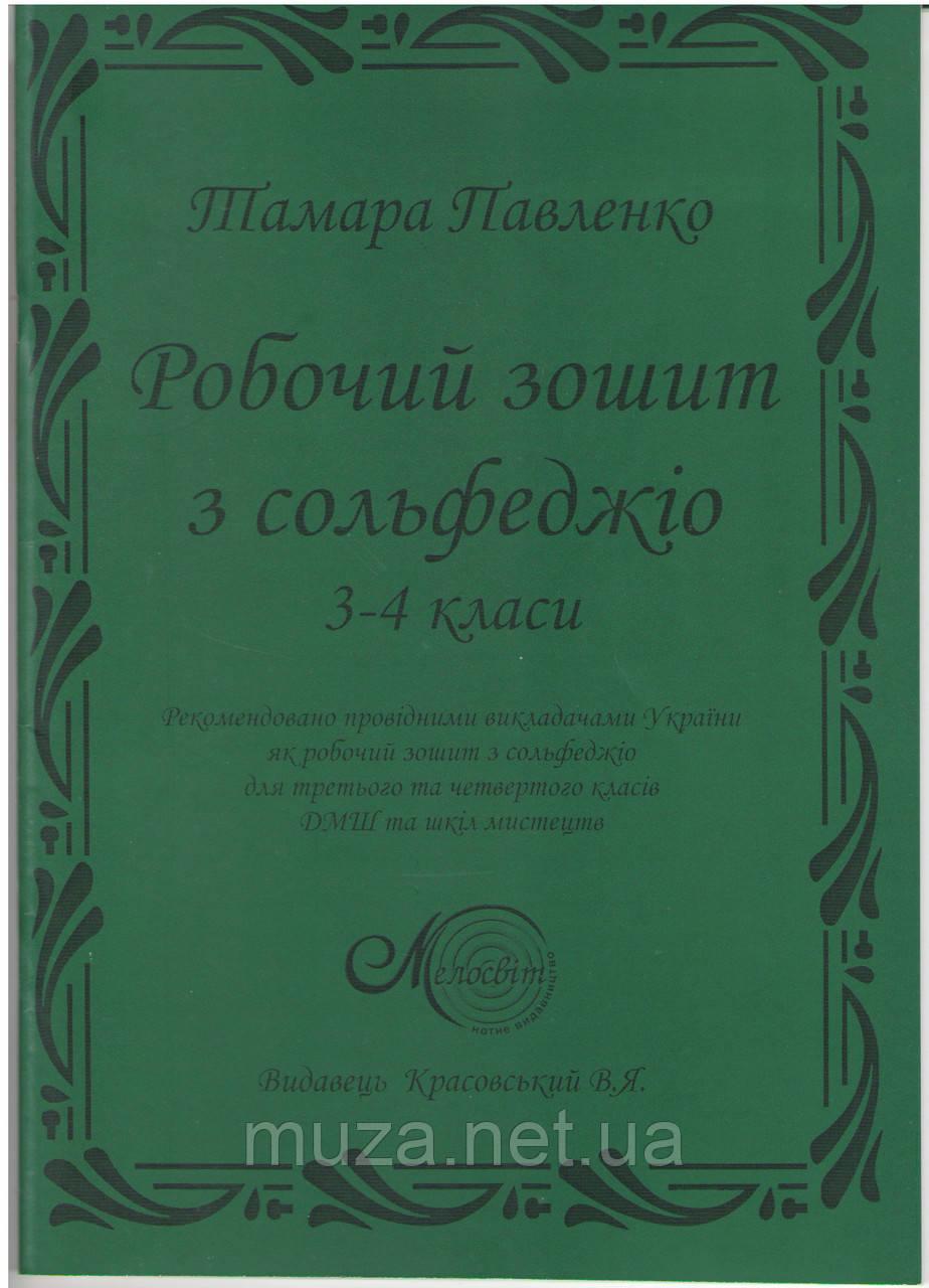 Тетрадь по сольфеджио для музыкальной школы, Павленко 3-4 класс