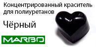 Черный краситель для полиуретанов и смол Marbo Марбо (Италия) концентрат 200 г